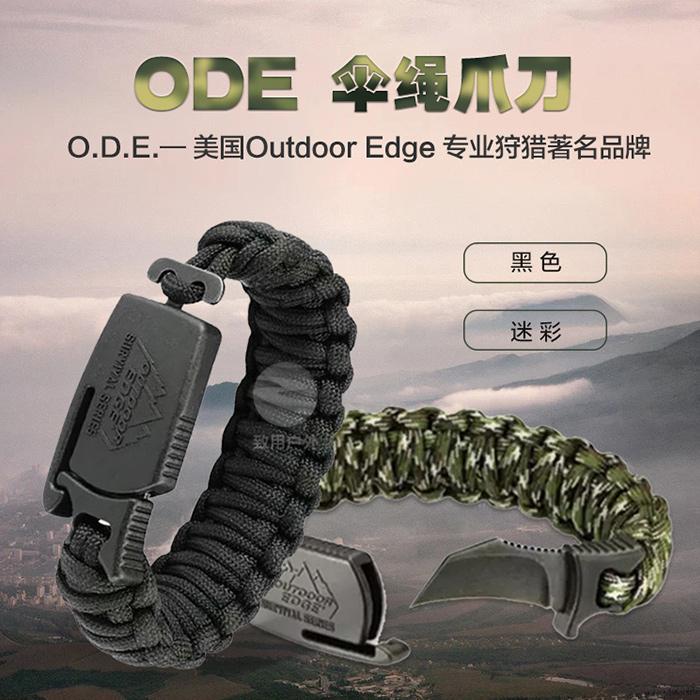 美国Outdoor Edge para-claw伞绳手链爪刀多功能野外生存防身手环编织