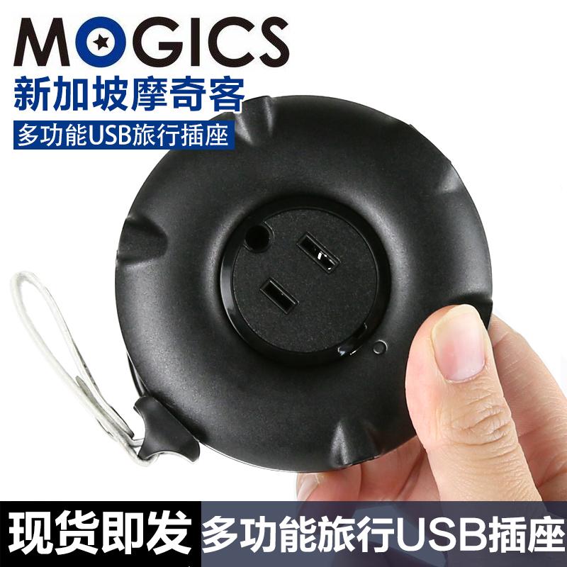 新加坡Mogics摩奇客旅行通用智能插线板便捷多功能甜甜圈插座usb排插