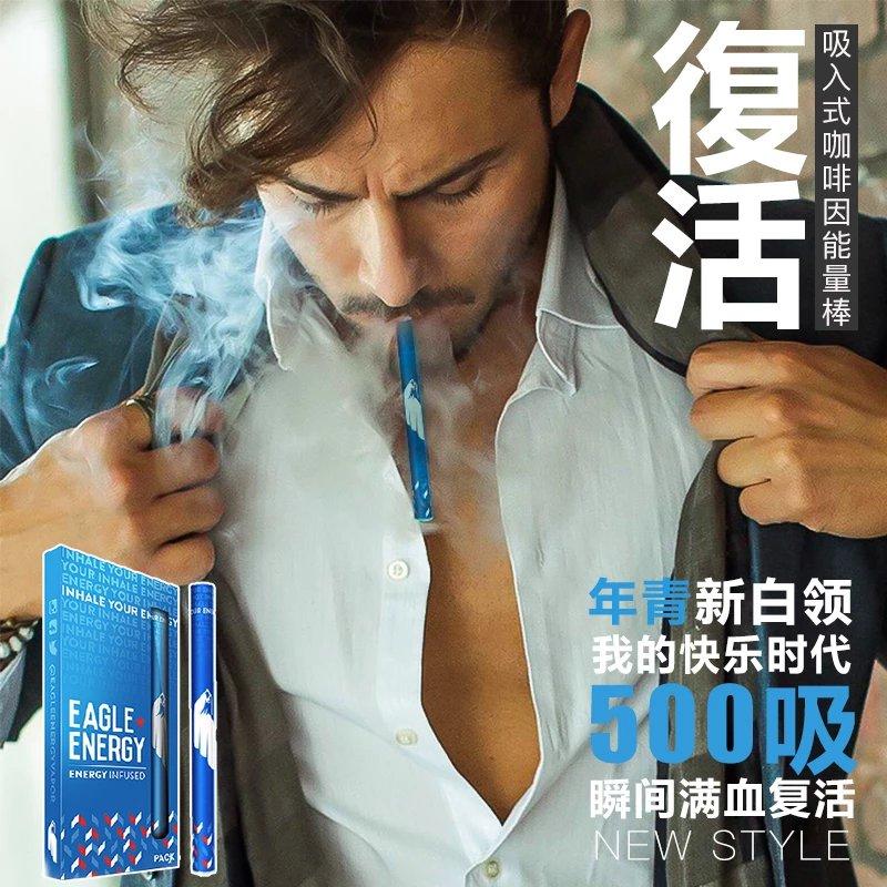 进口老雄鹰Eagle Energy鹰牌能量棒吸入式咖啡因提神醒脑非电子烟