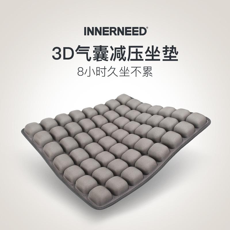 innerneed空气坐垫3D立体气囊透气坐垫办公室椅垫美臀痔疮垫减压
