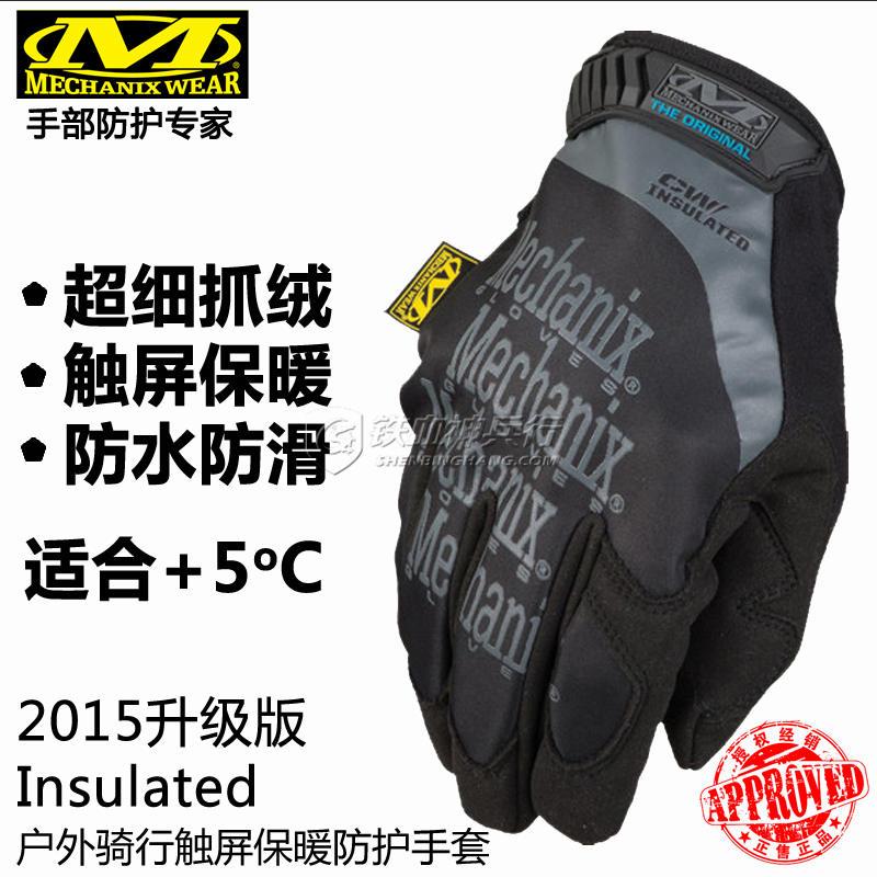 Mechanix 超级技师 Insulated 冬季保暖防水触屏战术手套