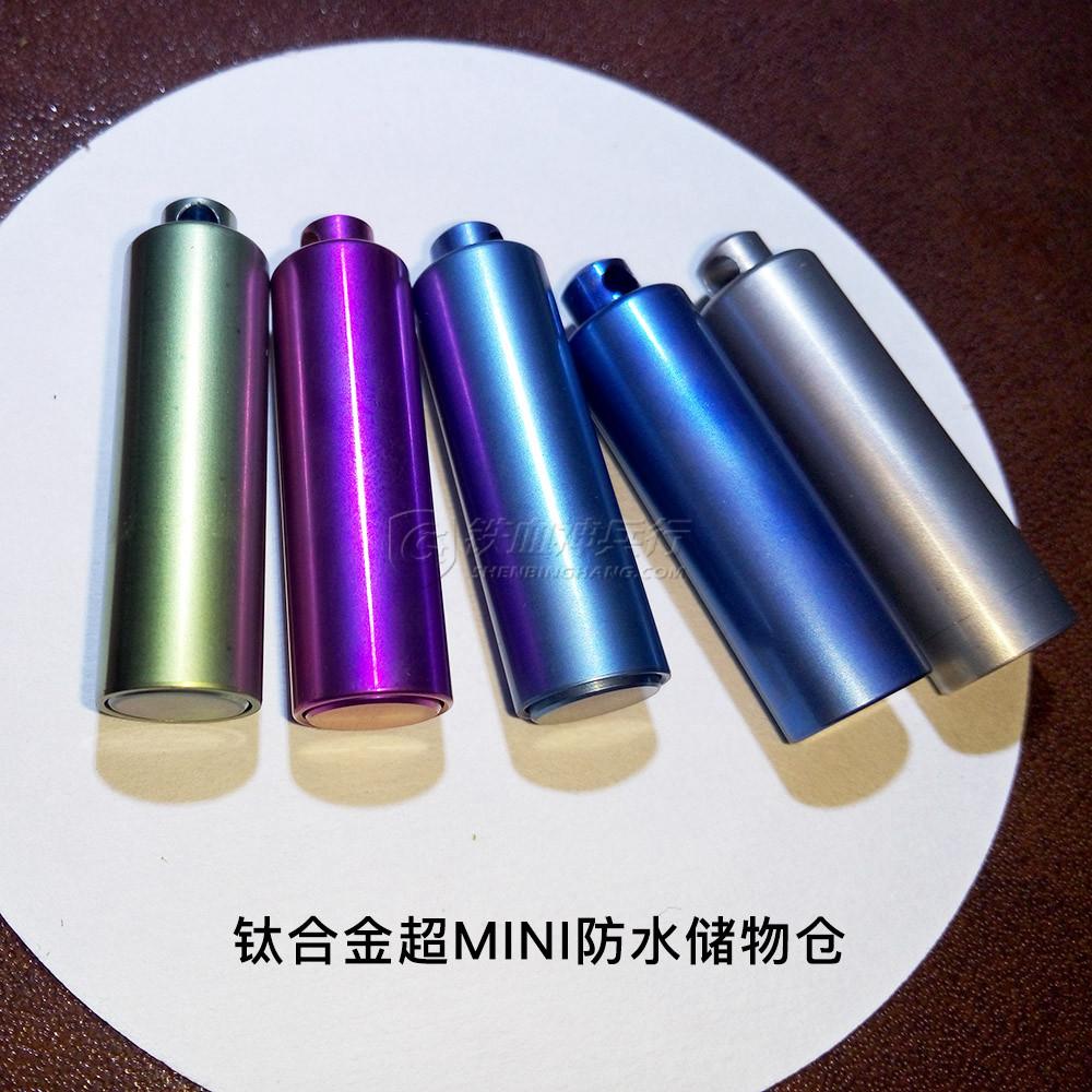MicroGEAR 微装备 Mini钛合金防水储物仓 备用钱仓 钥匙扣
