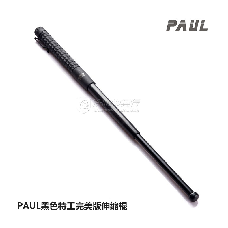 Paul 保罗 甩棍 伸缩棍 特工 完美版 黑色