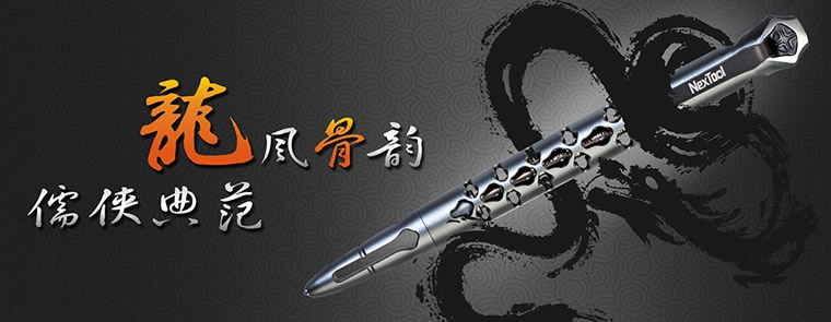 纳拓 战术笔 5506
