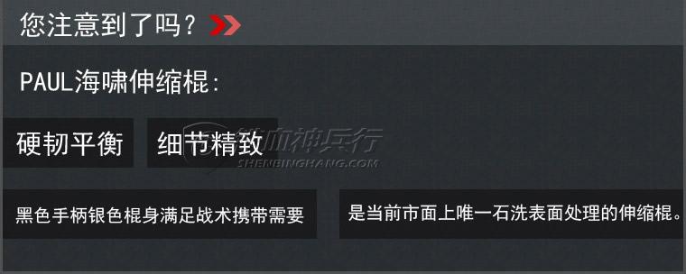 paul 海啸 伸缩棍 甩棍