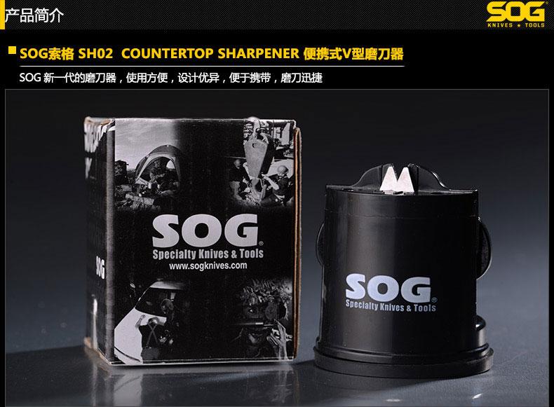 索格 SOG SH02 磨刀器