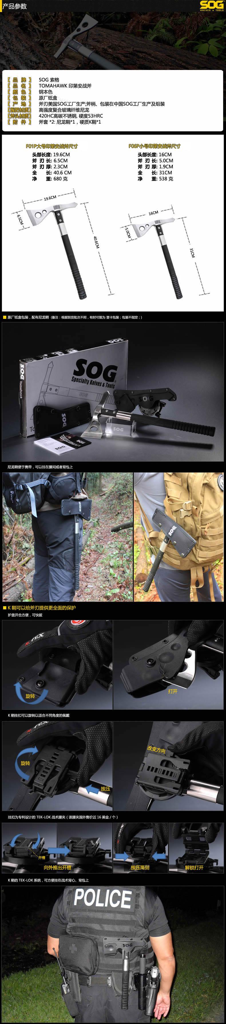 sog f01p/f06p 印第安野营斧 战斧 工具斧